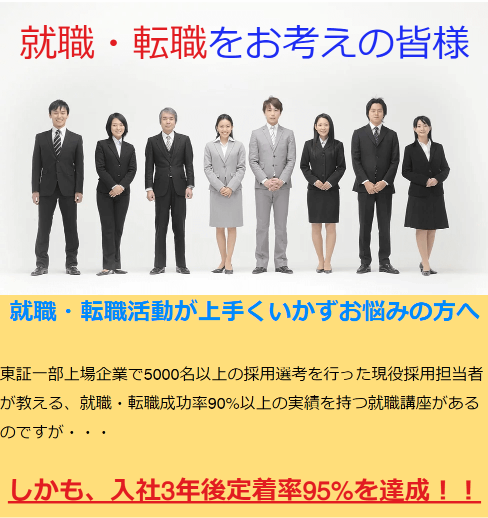 就職・転職をお考えの皆様 入社3年後定着率95%を達成!!
